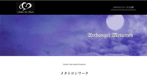 大阪・心斎橋・梅田のSeaHearts様・Jimdo版ホームページ制作実績