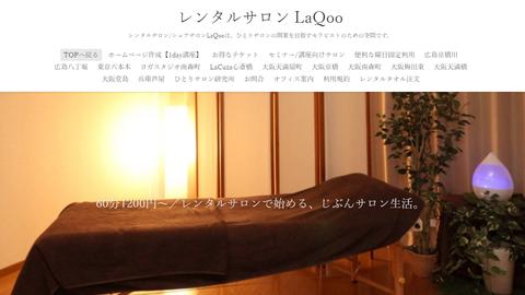 レンタルサロンLaQoo大阪・広島・東京・芦屋(rentalsalon.me)・goopeホームページ制作実績
