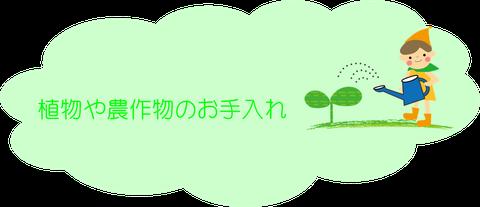 植物や農作物のお手入れ