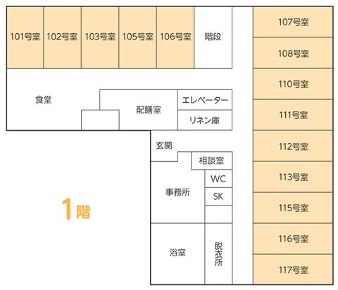 住宅型有料老人ホームふわふわ1階図