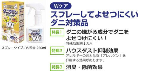 大阪府 堺市 耳鼻科 耳鼻咽喉科 しまだ耳鼻咽喉科 ダニ アレルギー 対策