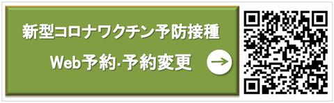 新型コロナワクチン予約 大阪府 堺市 泉ヶ丘 耳鼻科 耳鼻咽喉科 しまだ耳鼻咽喉科 予約 インフルエンザ 予防接種 予約