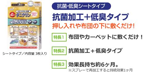 大阪府 堺市 耳鼻科 耳鼻咽喉科 しまだ耳鼻咽喉科 ダニ 対策 ダニ対策