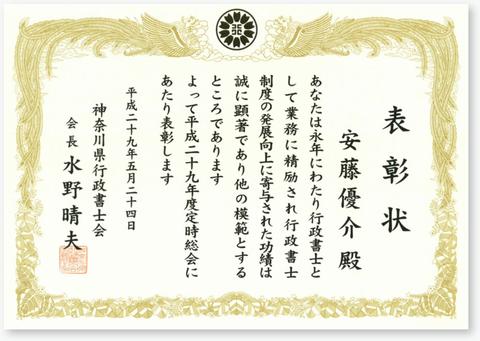 神奈川県行政書士会さまより頂戴した永年業務精励の表彰状