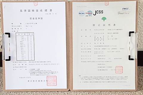 分銅の基準器検査成績書とJCSS校正証明書