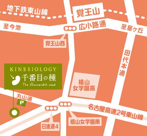 名古屋市千種区「キネシオロジー 千番目の種」の案内マップ