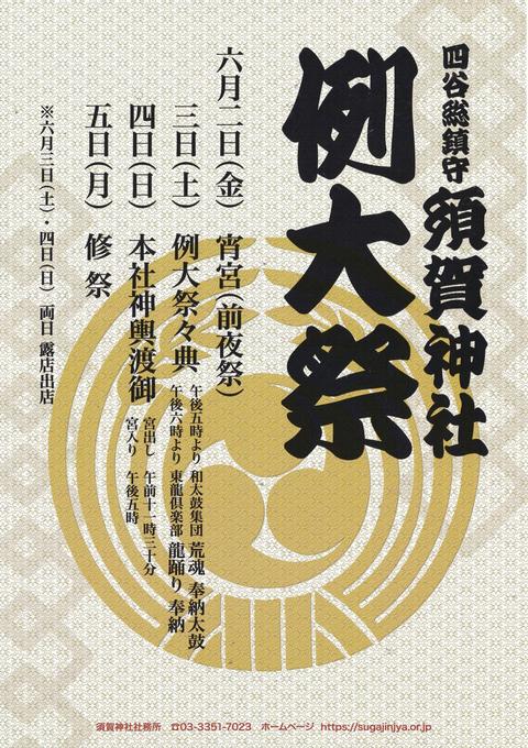 2019年須賀神社例大祭ポスター