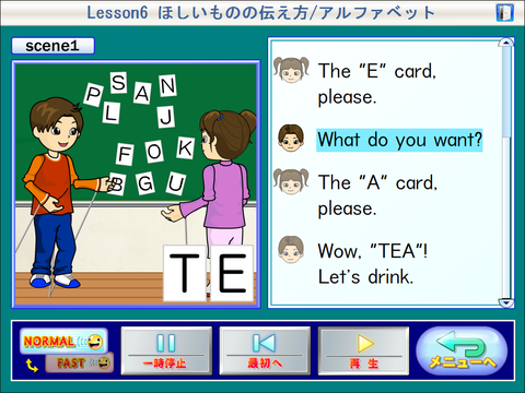 英語の学習画面