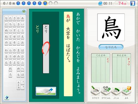 漢字学習の画面