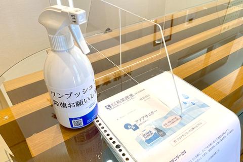 受付では微酸性電解水でワンプッシュ除菌をお願いします
