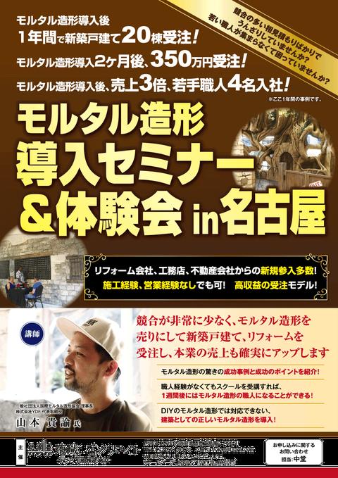 モルタル造形導入体験セミナー in 名古屋 チラシ表面