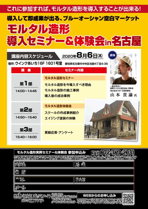 モルタル造形導入体験セミナー in 名古屋 チラシ裏面
