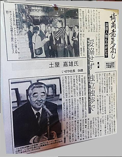 「妥協せず独立独歩で(いせや社長 土屋嘉雄氏)」