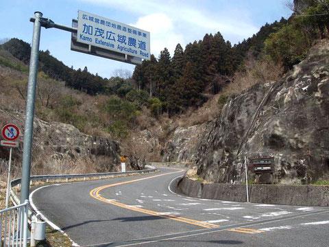 加茂広域農道を使ってR153まで走り抜ける