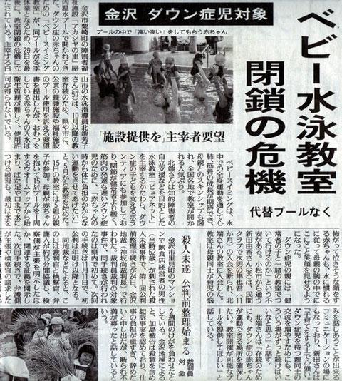読売新聞 9月25日