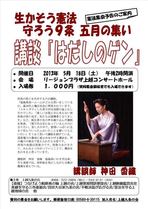 神田香織 立体講談「はだしのゲン」