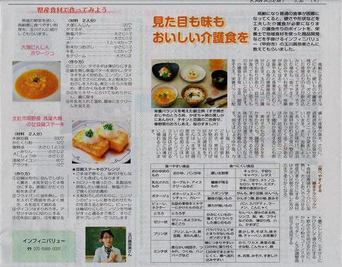 介護職レシピ (折込紙kawasemi掲載2015.09)