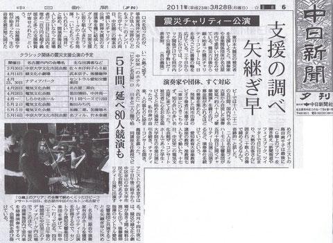 中日新聞 3月28日
