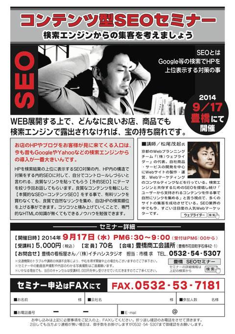 豊橋開催のSEOセミナー/ウェブライダー松尾さん登壇