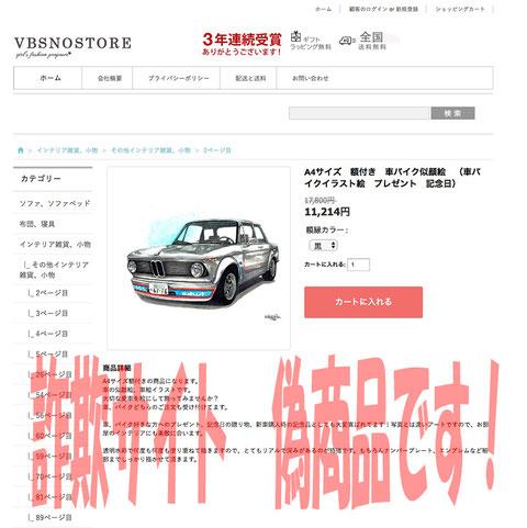 詐欺サイト 偽サイト商品