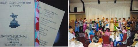 ソング&ウクレレ合同発表会 2007