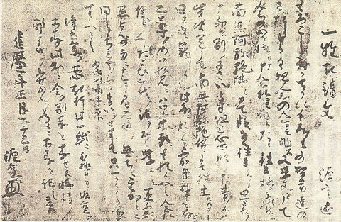 One Sheet Document written by Honen Shonin in January 23rd, 1212.