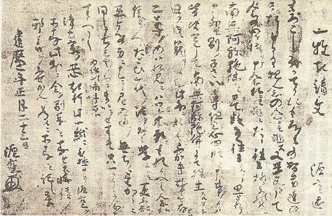 One Sheet Document written by Honen Shonin in January 23rd, 1212.