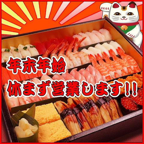 年末年始営業中 寿司 出前 江東区東雲