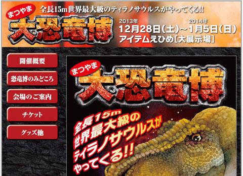恐竜博画面キャプチャ