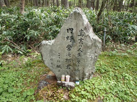 内野常次郎の碑