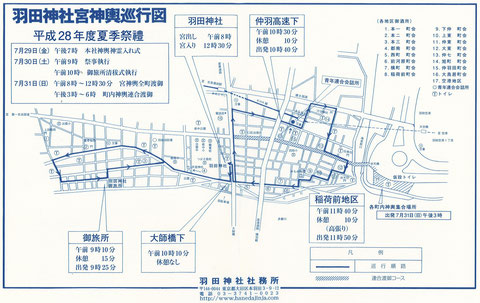 平成28年羽田神社  宮神輿巡行図