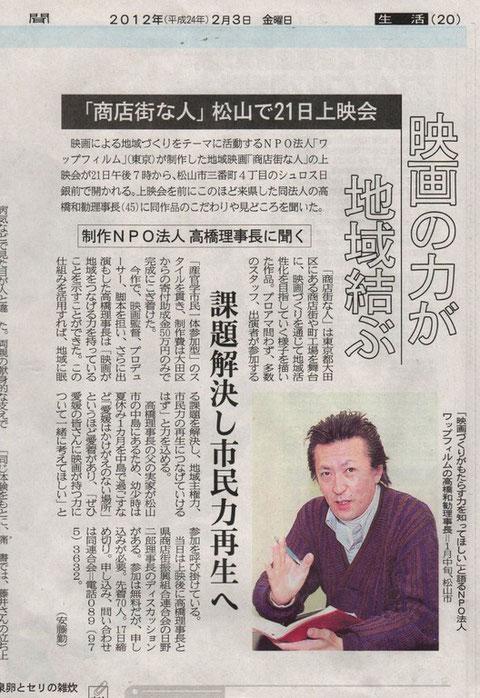 2012年2月3日、愛媛新聞 生活面トップ記事 「商店街な人」松山で21日上映会 NPO法人ワップフィルム 高橋和勧理事長