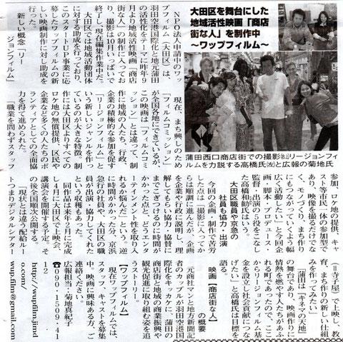城南タイムス2010年12月19日発行 第712号 3面