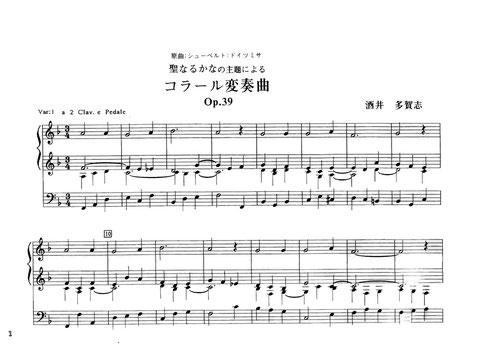 頌栄546「聖なるかな」の主題による変奏曲Op.39 A4横 15p