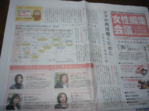 大阪日日新聞 一面