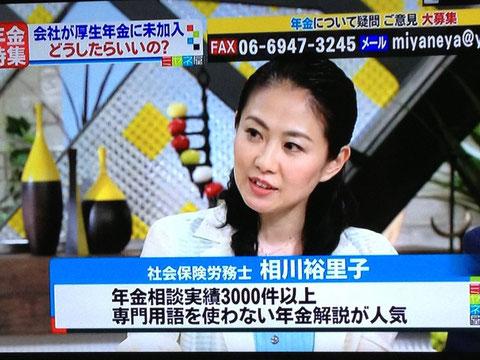 2013年5月23日ミヤネ屋出演