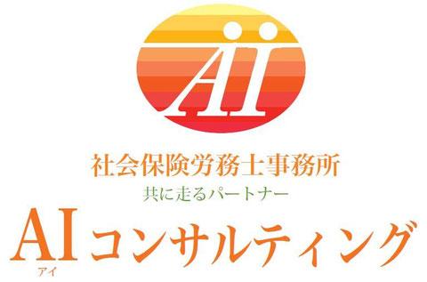 共に走るパートナー AI(アイ)コンサルティング