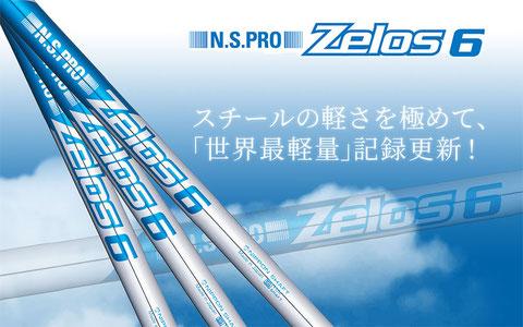 Zelos(ゼロス) 6