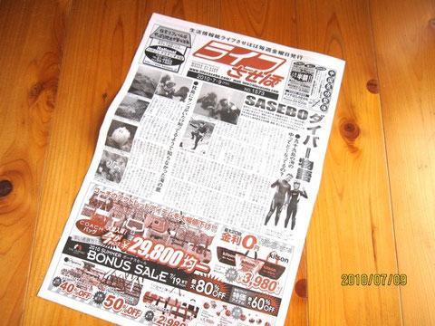 『ライフさせぼ』2010 JULY 9(FRI)号。創刊30年以上!名実共に佐世保を代表する情報誌。