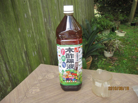 ネットで購入した木酢液。使用途は多く、無駄にはならないのが救い。