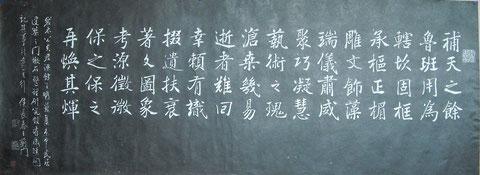 枕石園の由来を書いた石碑の拓本