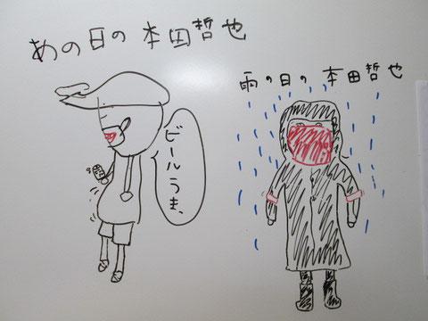 54歳夏の本田哲也/toBe塾生の作品