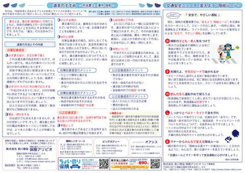新隠岐諸島通信Vol0006(裏面)