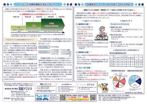新隠岐諸島通信Vol0007(表面)