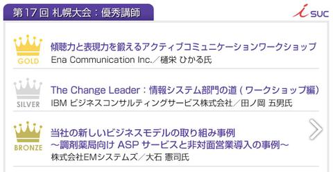 iSUC第17回札幌大会
