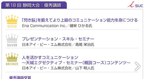 iSUC第18回静岡大会