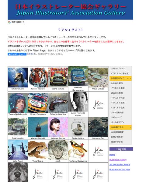 日本イラストレーター協会の画像