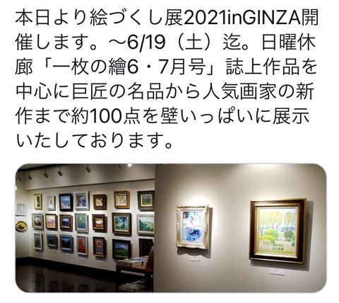 ギャラリー一枚の絵のTwitter(5月31日投稿)より 絵づくし展の会場風景