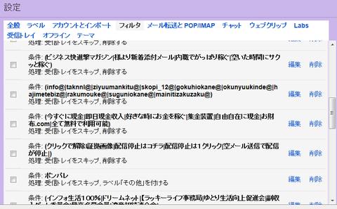 Gmail では、フィルタを上手く使えば97~8%は防止可能