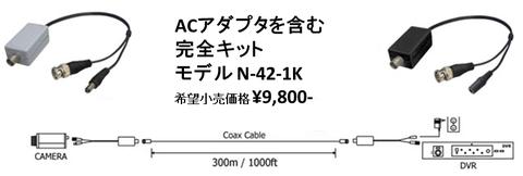 N-42-1K  VDSより安い